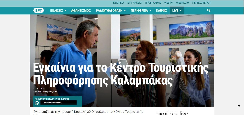 ert_infotourist_egkainia