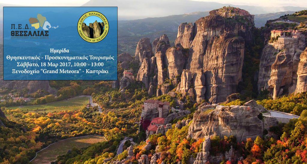 imerida_thriskeftikos_tourismos_2017