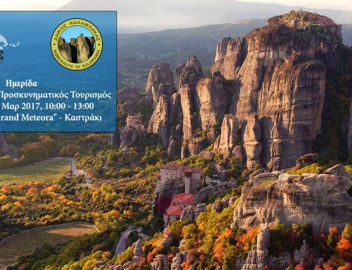 Συνδιοργάνωση ΠΕΔ Θεσσαλίας – Δήμου Καλαμπάκας ημερίδας με τίτλο «Θρησκευτικός Τουρισμός στα Μετέωρα»