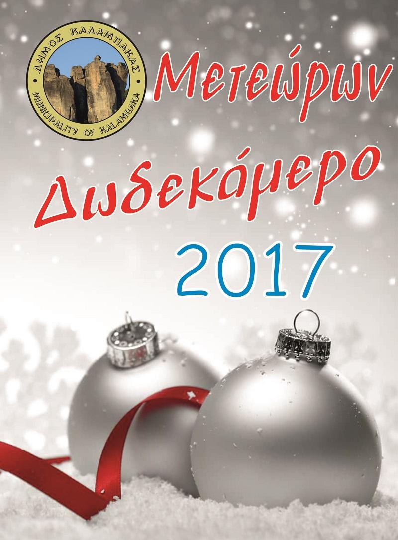 Meteoron_dvdekamero_ 2017_00