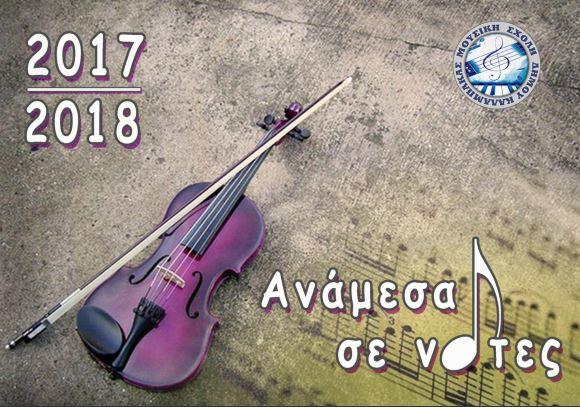 mousiki_sxoli_program_2017_2018