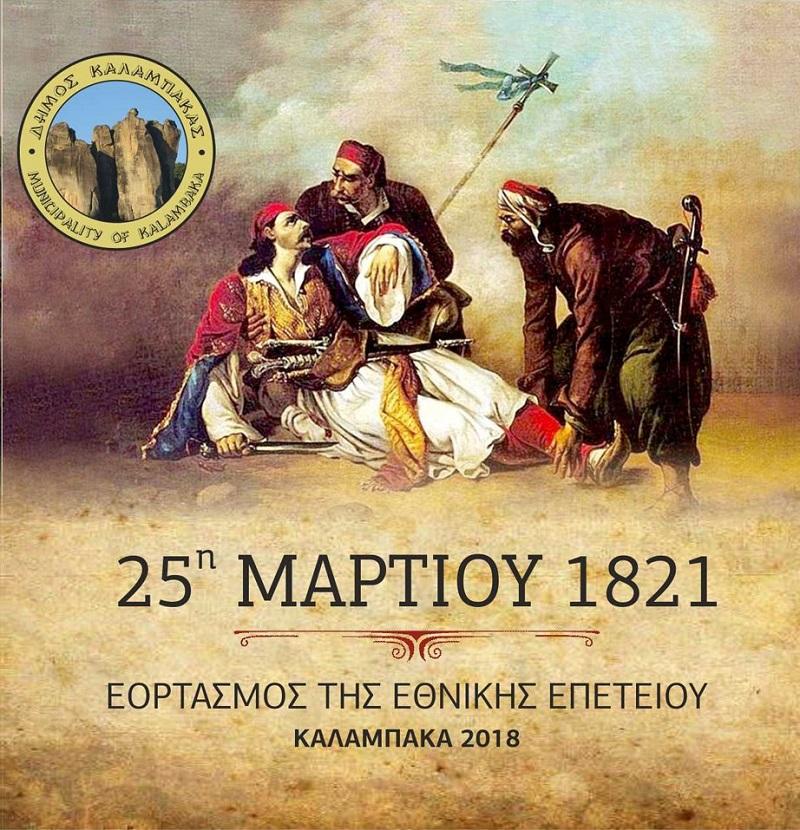 25_Martiou_2018_selida_1