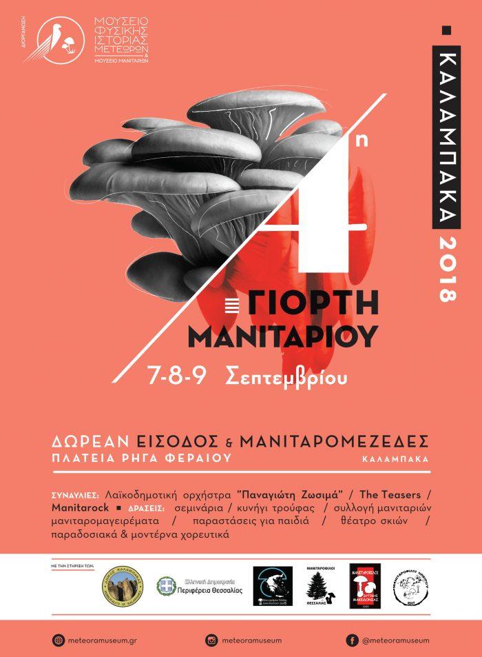 poster_giorti_manitariou-700x953