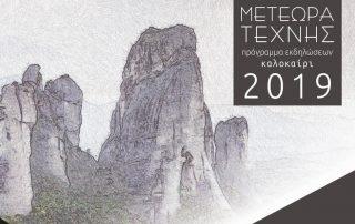 2019_06_Program_EXOFYLLO