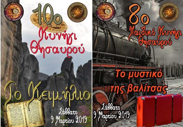 WebMaster Infotourist – Infotourist Meteora c5f0e626688